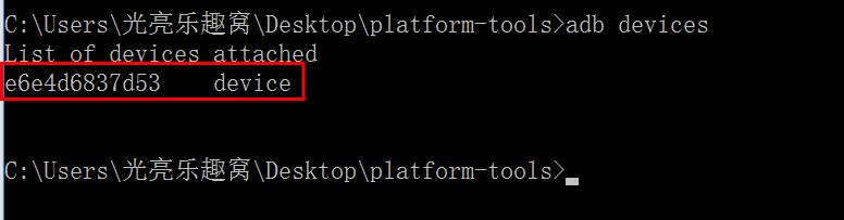adb命令的使用教程及其工具