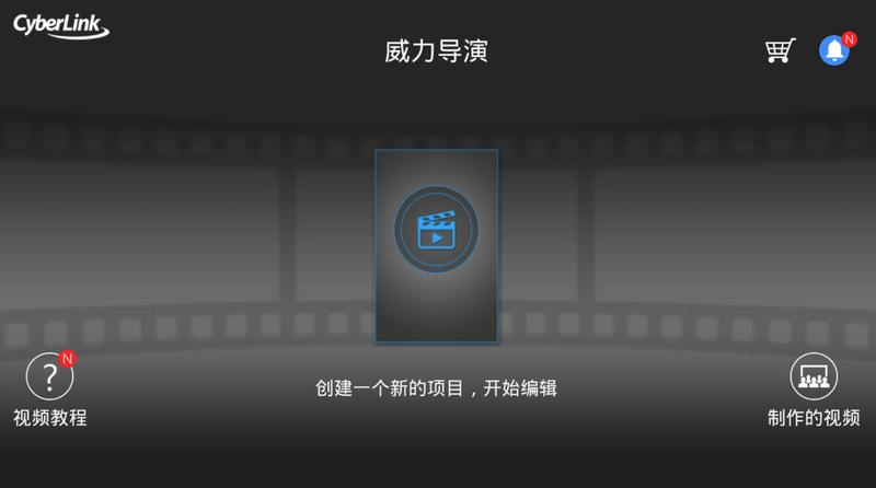 安卓威力导演5.4.1内购中文版-光亮乐趣窝