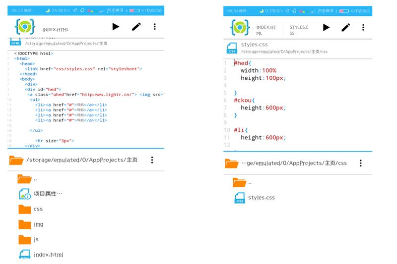 AIDE WEB(汉化) 安卓html编程工具