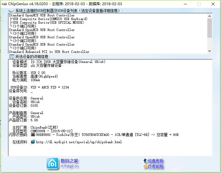 ChipGenius U盘检测工具-乘风小栈