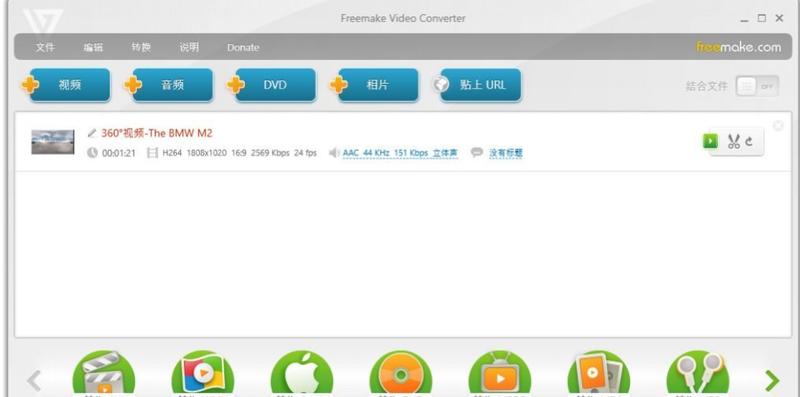 简单轻巧的视频转换器Freemake Video-光亮乐趣窝