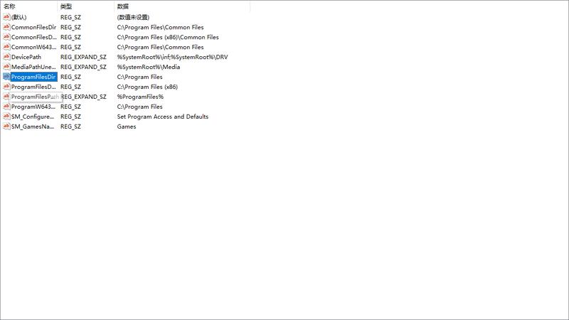 注册表修改软件默认安装位置
