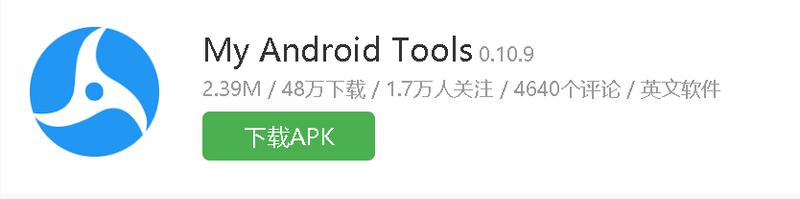 My Android Tools+黑域达到安卓极致省电-乘风小栈