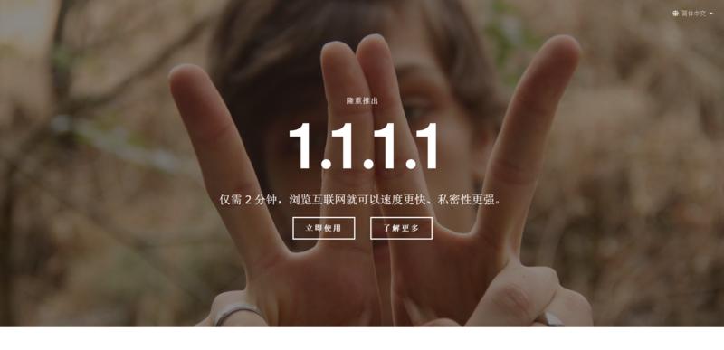 Cloudflare 推出新的公共 DNS 地址 1.1.1.1-乘风小栈