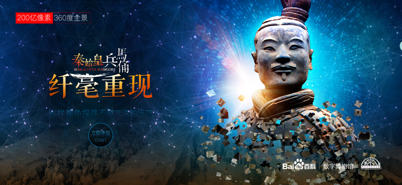 黑科技 200亿像素的秦始皇陵兵马俑-乘风小栈