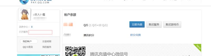 行业公开所谓的QQ刷钻业务