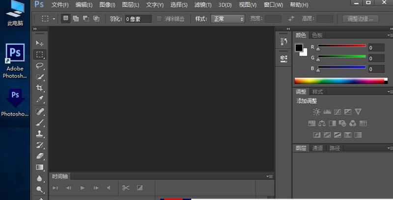 Photoshop CS6 v13.1.2.3 免激活精简版-光亮乐趣窝