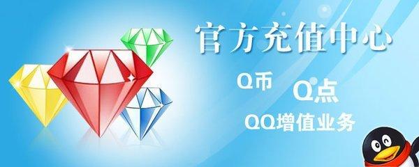 行业公开所谓的QQ刷钻业务-光亮乐趣窝