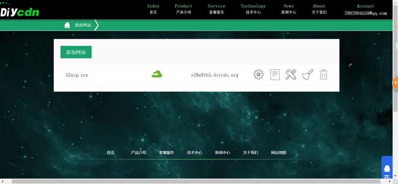 Diycdn智能免费高防cdn网站加速平台