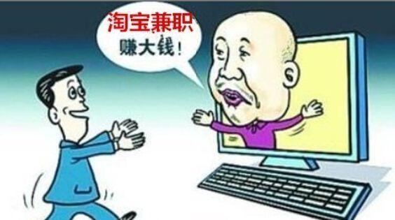 常见的网赚骗局-乘风小栈
