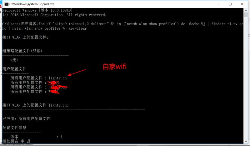 CMD一键获取 所有连接过的WIFI密码-光亮乐趣窝