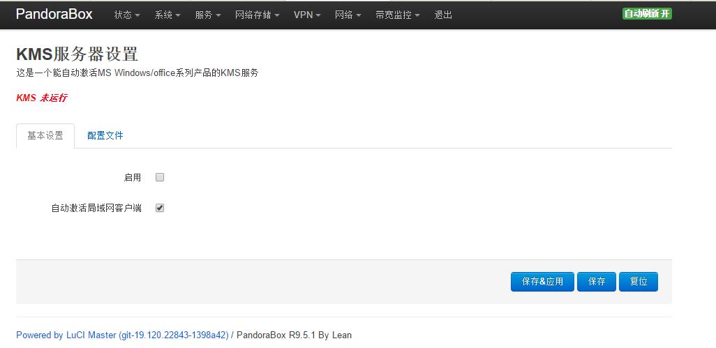 利用KMS服务器激活Windows系统