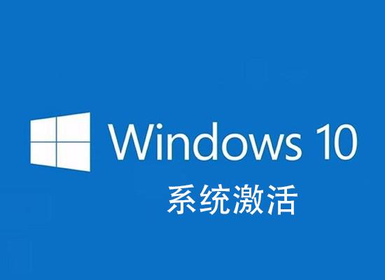 利用KMS服务器激活Windows系统-光亮乐趣窝