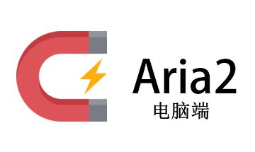 利用Aria2+AriaNg高速下载摆渡网盤文件+BT+磁力-电脑端-光亮乐趣窝