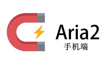 利用Aria2+AriaNg高速下载摆渡网盤文件+BT+磁力-手机端-光亮乐趣窝