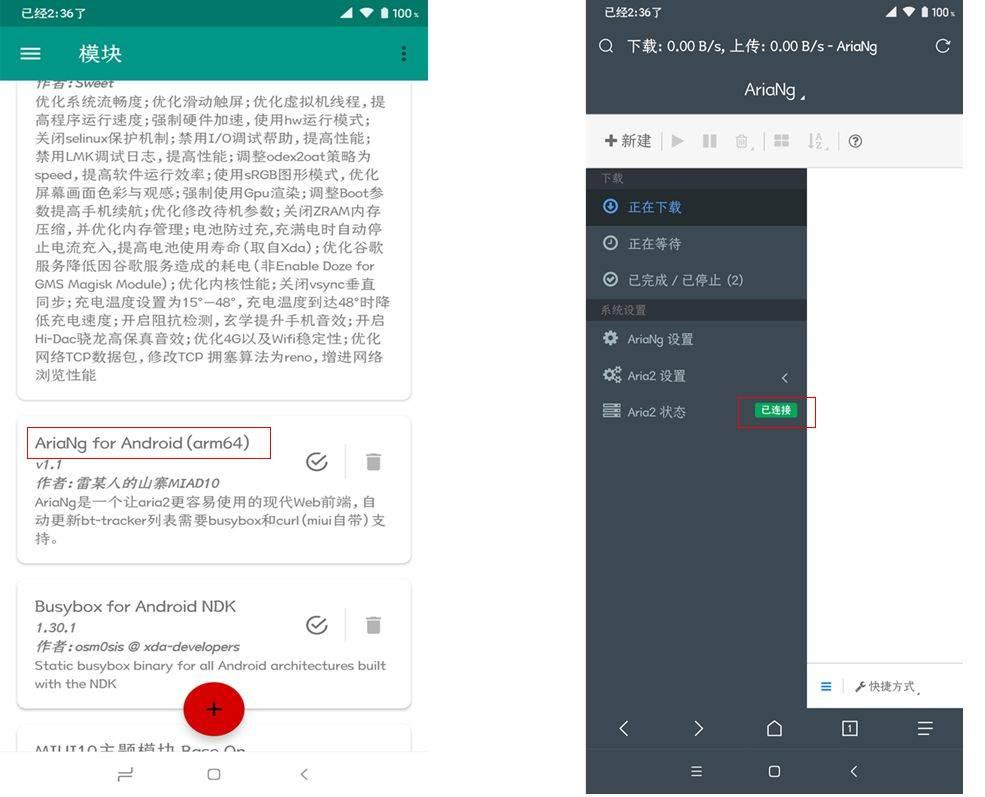 利用Aria2+AriaNg高速下载摆渡网盤文件+BT+磁力-手机端