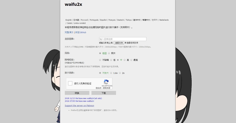 waifu2x图片降噪放大