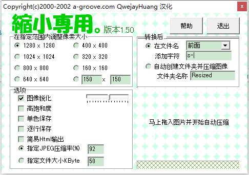 图片缩小ShukuSen